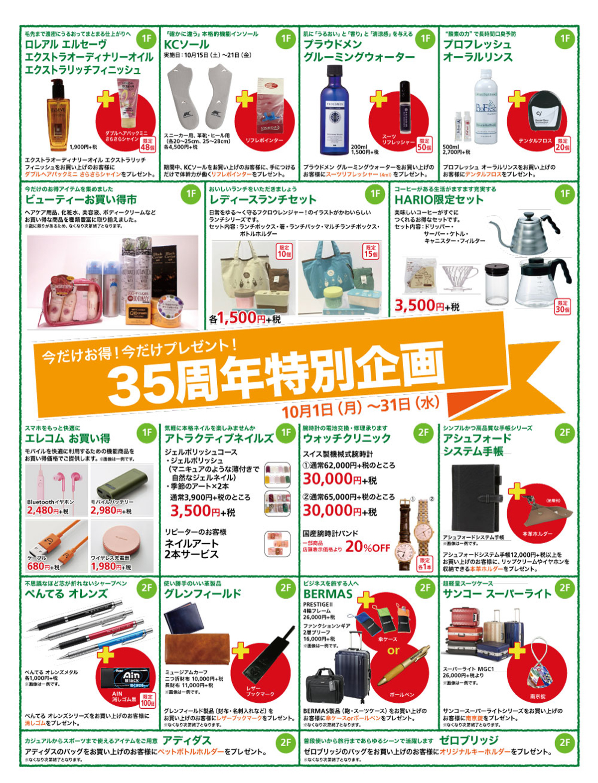 https://esaka.tokyu-hands.co.jp/item/35%E5%91%A8%E5%B9%B4%E3%81%8A%E5%BE%97%E4%BC%81%E7%94%BB.jpg
